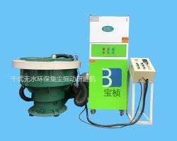 干式環保集塵振動研磨機